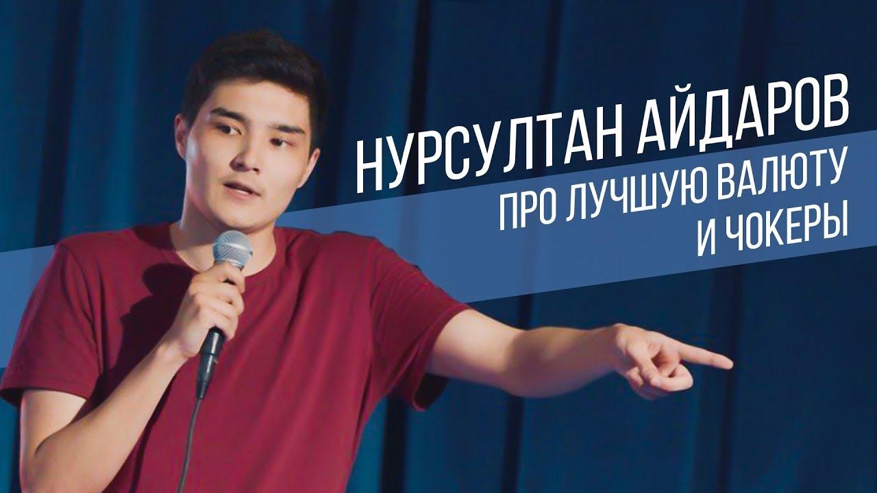 Нурсултан Айдаров ТОП шуток | Стендап в Казахстане | Salem Stand Up