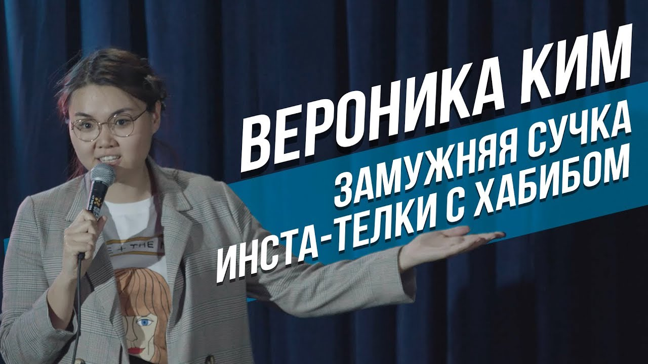 Stand Up в Казахстане: Вероника Ким – Замужняя сучка, инста телки с Хабибом