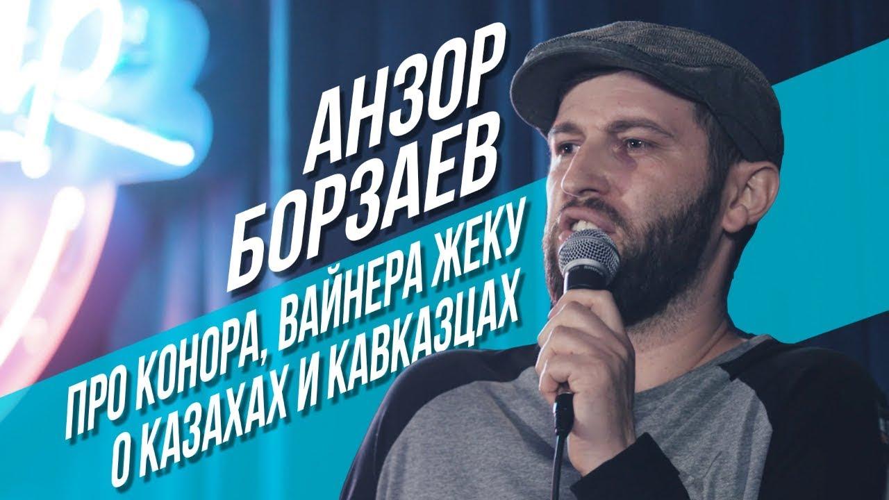 Анзор Борзаев – про Конора и вайнера Жеку | о Казахах и Кавказцах | Salem Stand up 2018