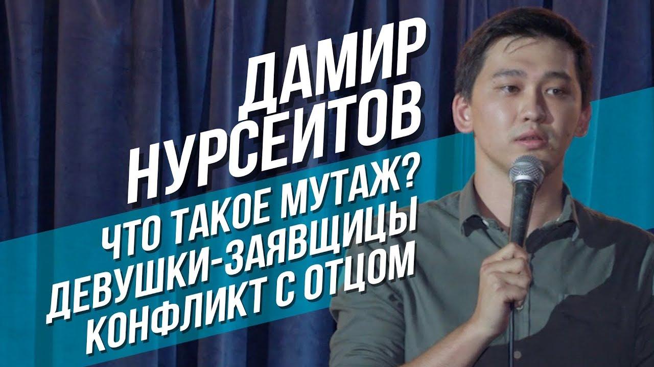 Стендап в KZ | Дамир Нурсеитов| Что такое Мутаж? | Девушки заявщицы | Конфликт с отцом |