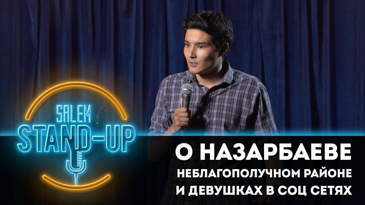 Стендап в Казахстане | О Назарбаеве, Девушках в соц сетях, Неблагополучном районе |