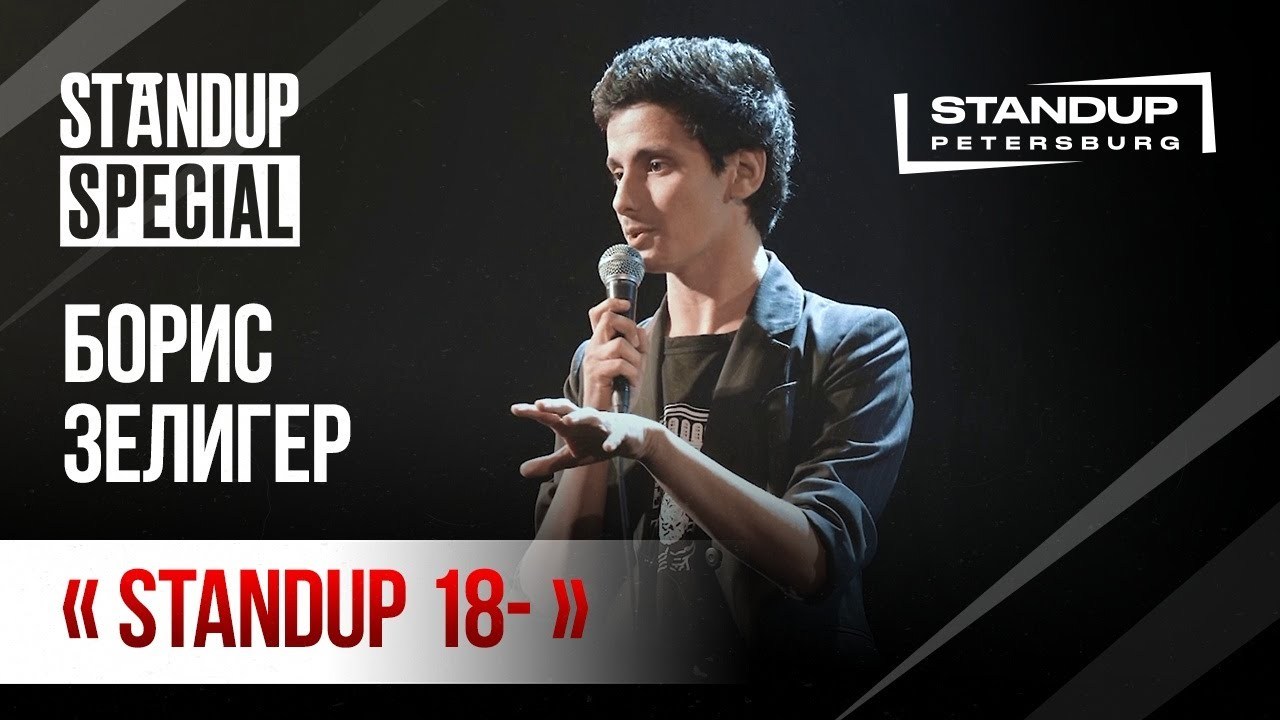 StandUp Special / Борис Зелигер / (ноябрь 2019)