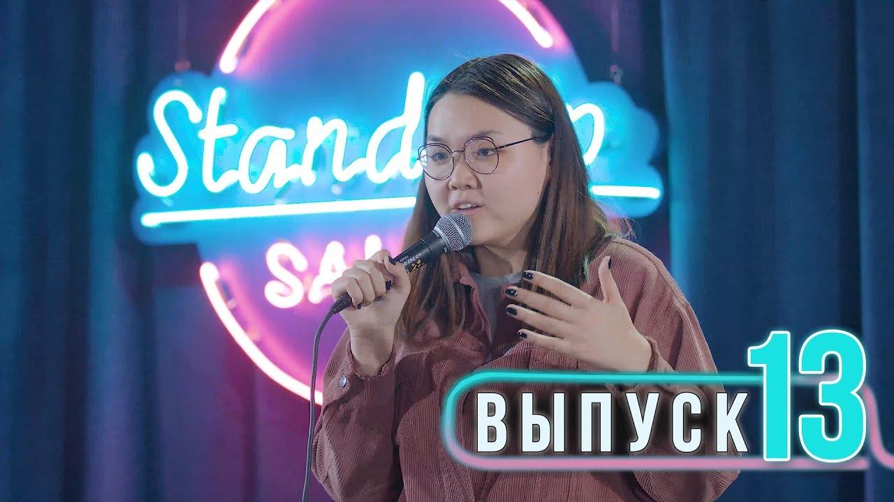 О жизни Алматинского студента, слоган для мамбетов, о странных подругах | SalemStandUp#13
