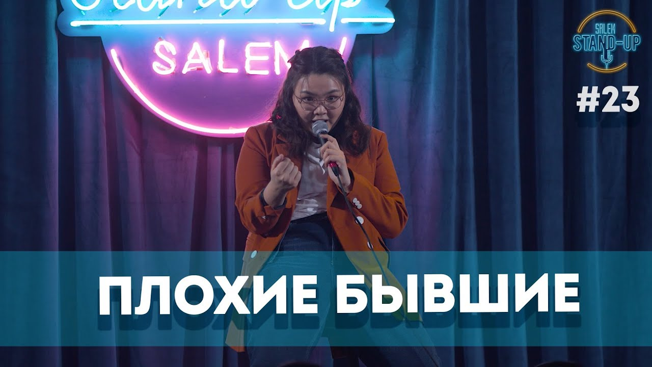 Плохие бывшие, Уйгурстан, Цифры на русском