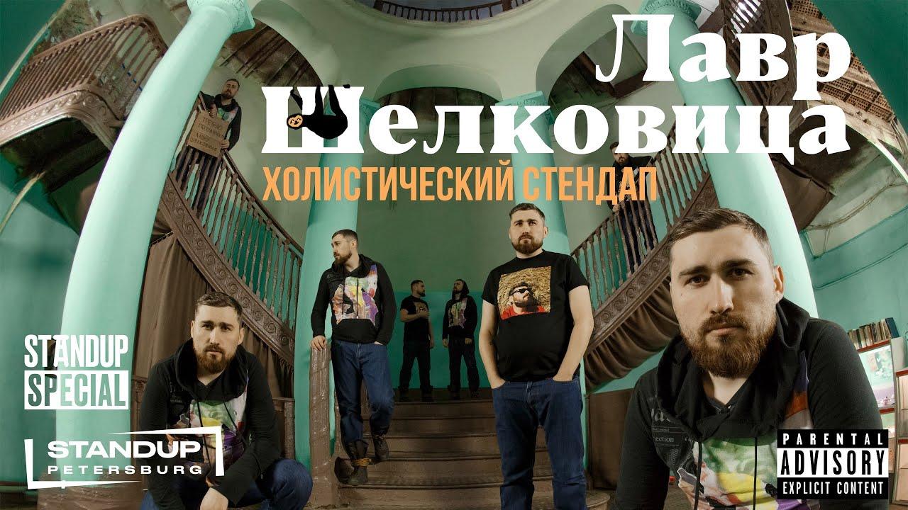 StandUp Special / Лавр Шелковица (январь 2020)