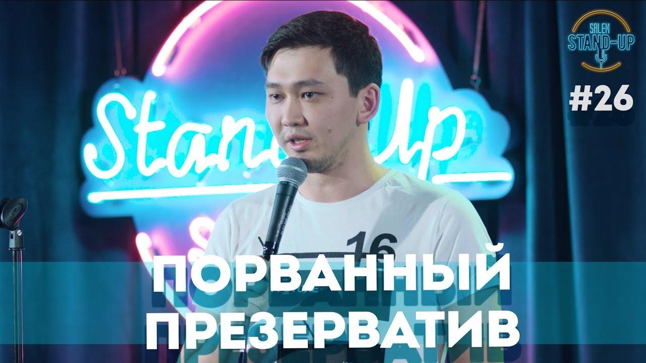 Пафос по казахски, Баран Жандос – Выпуск #26