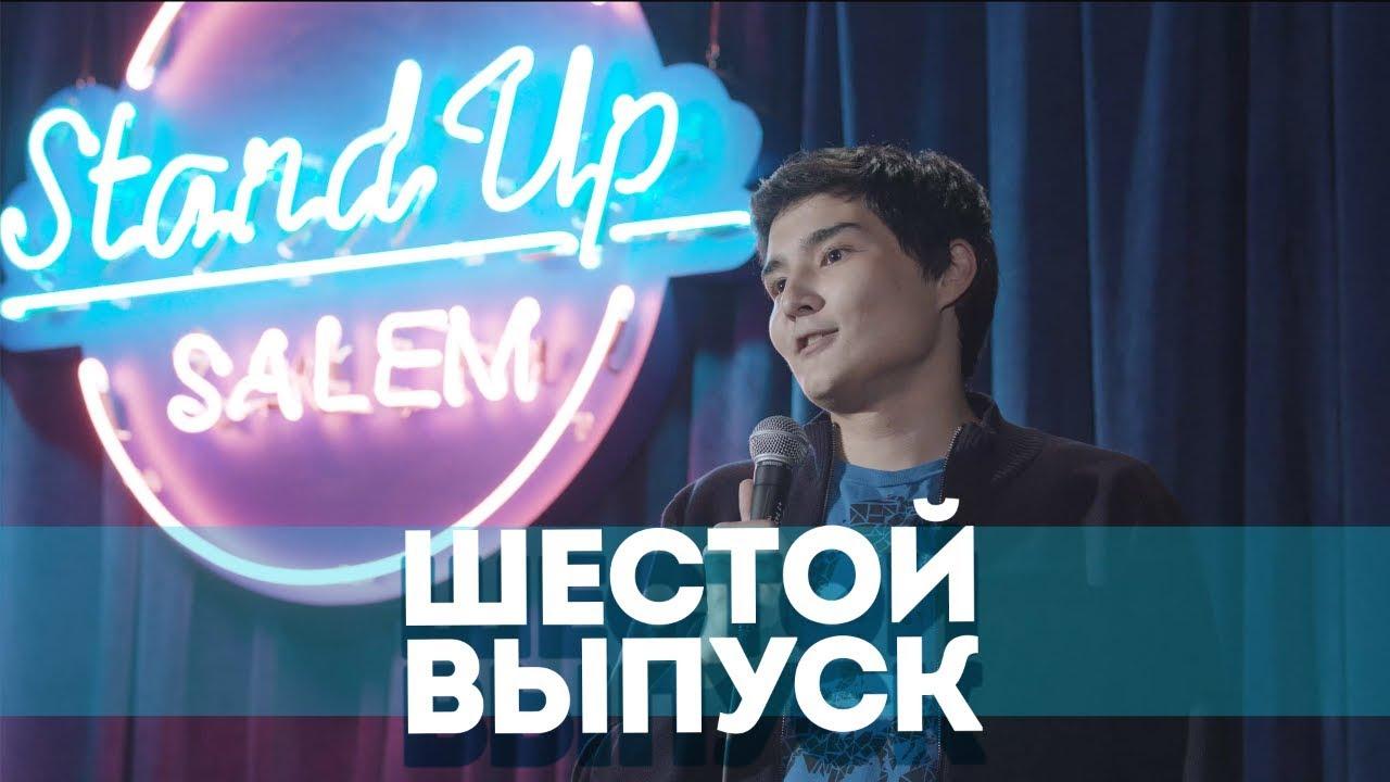 Salem Stand Up 2018 – Подборка ЛУЧШИХ ШУТОК| Шестой выпуск #6