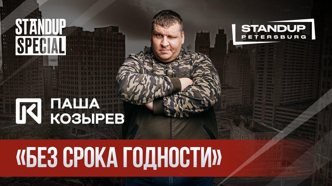 StandUp Special / Паша Козырев (бизнес тренинги, легкий стартап – бесплатно!)