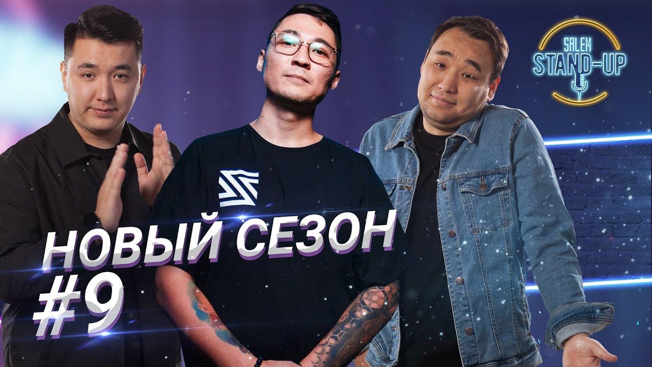 Паразиты в Казахстане | Джиган и наркотики | Друг ставочник | Salem stand up #9