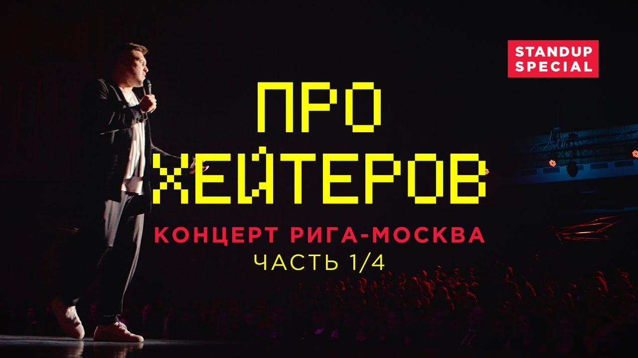 Александр Незлобин – Про Хейтеров. Часть 1/4
