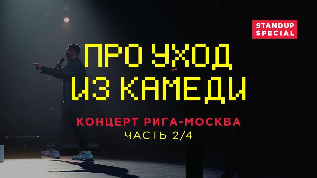 Александр Незлобин – Про уход из Камеди. Часть 2/4