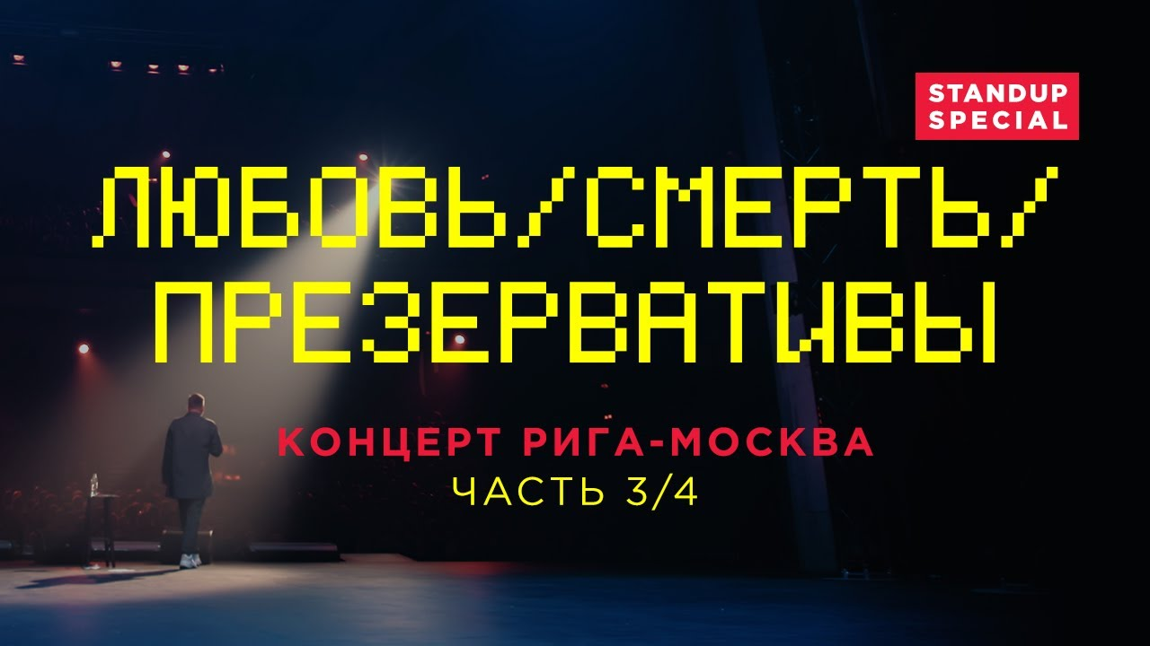 Александр Незлобин – Любовь. Смерть. Презервативы. Часть 3/4
