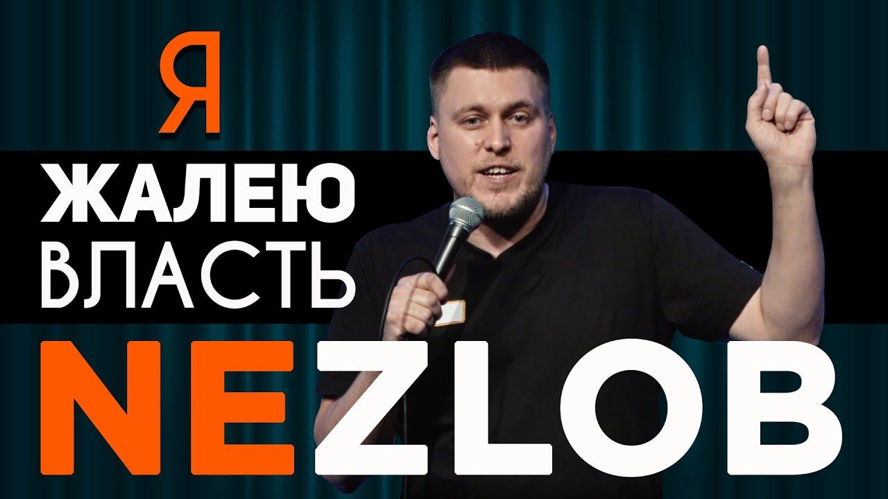 Александр Незлобин – Я жалею власть