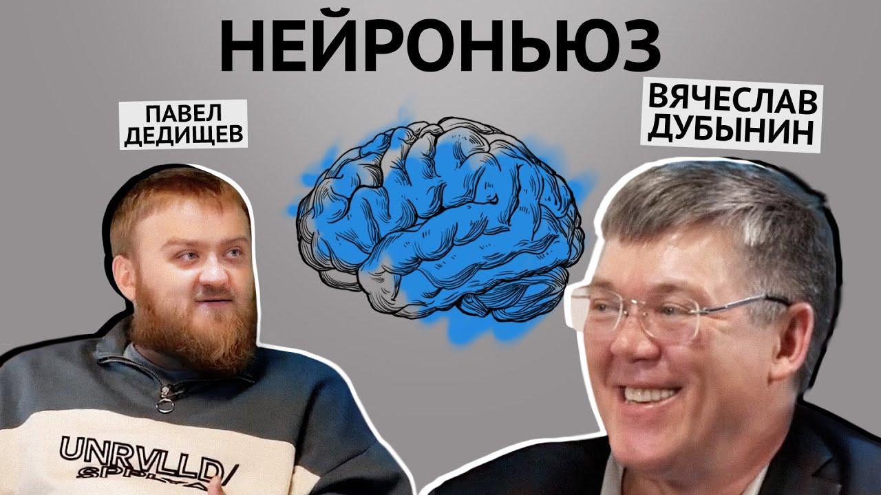 Новости о мозге с Дубыниным — 2 выпуск