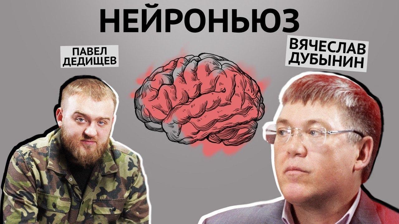 Новости о мозге с Вячеславом Дубыниным (vs Паша Дедищев)