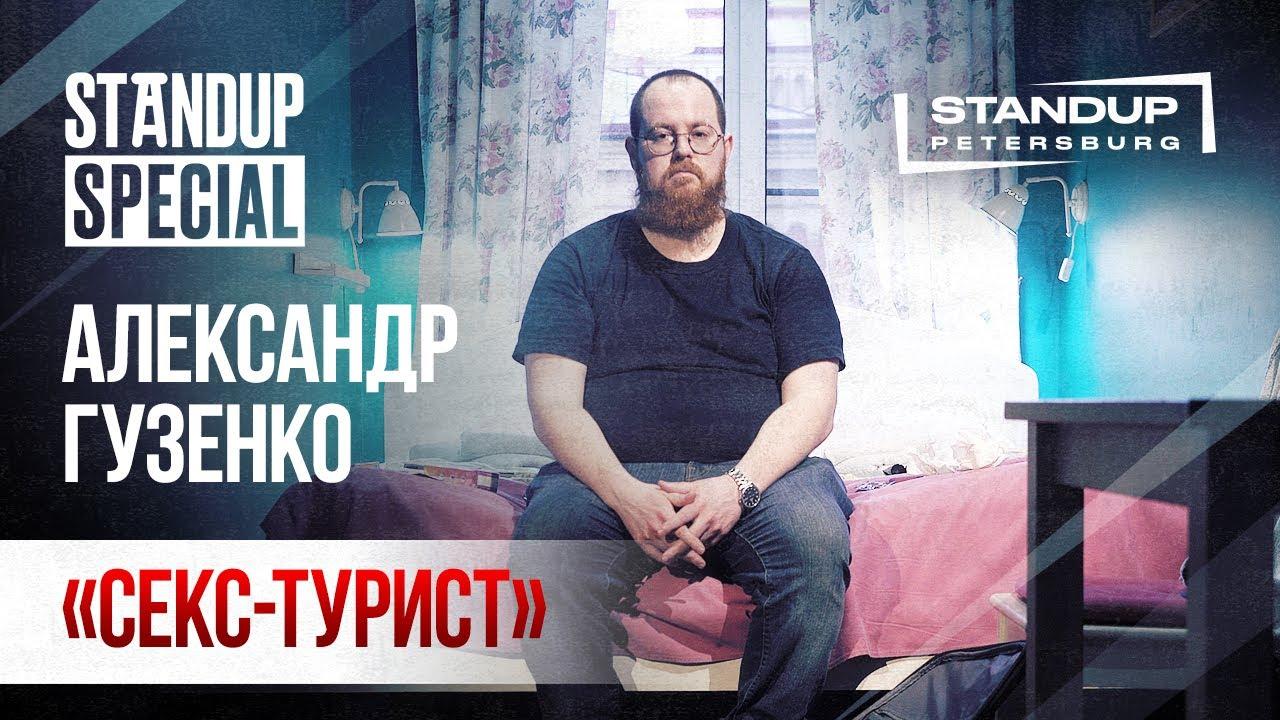 "StandUp Special / Александр Гузенко ""Секс-турист»"