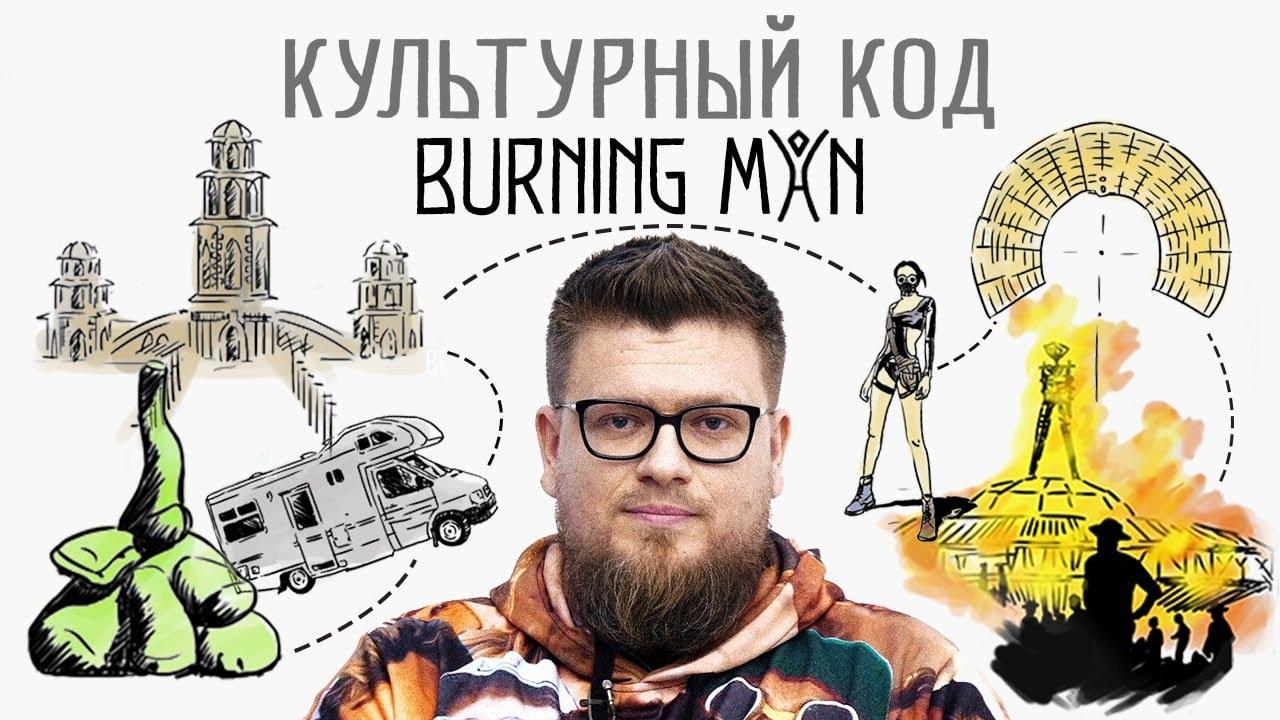 BURNING MAN | [Культурный код] #6