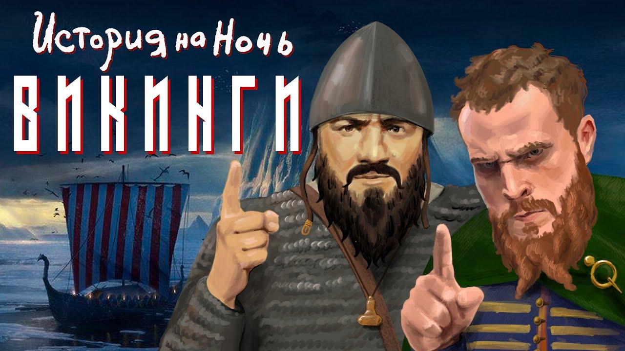Викинги | История на ночь #13