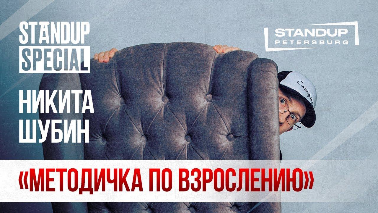 """StandUp Special / Никита Шубин """"Методичка по взрослению"""" / о детстве, лысении и агрессии"""