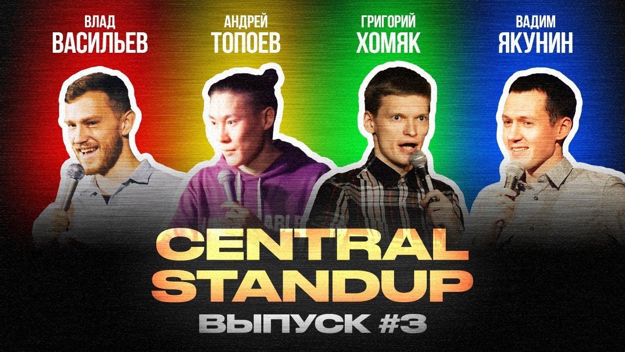 Central StandUp (Выпуск #3) / Стендап (декабрь 2019)
