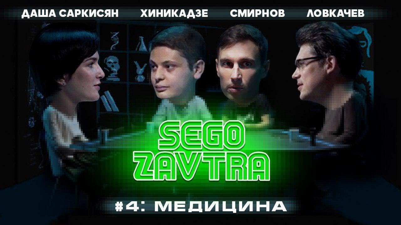 Медицина | SEGOZAVTRA (Даша Саркисян, Лука Хиникадзе, Алексей Смирнов, Ловкачев)