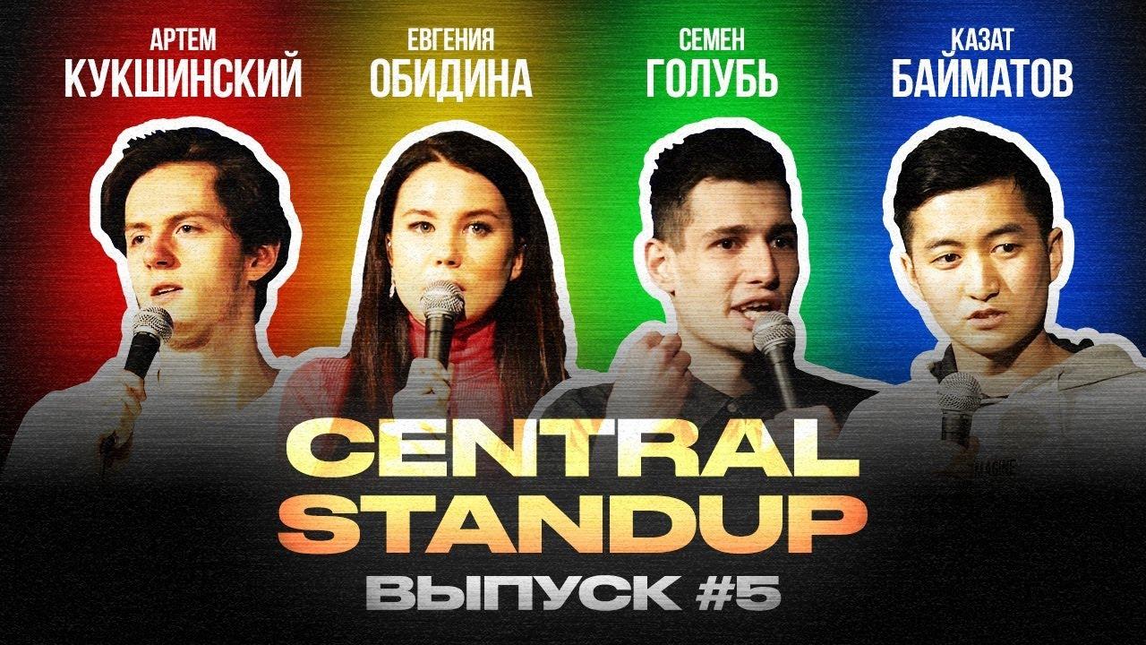 Central StandUp (Выпуск #5) / Стендап (январь 2020)