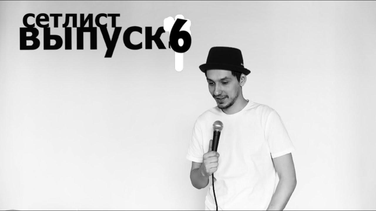 Сетлист Стаховича на карантине. День 6