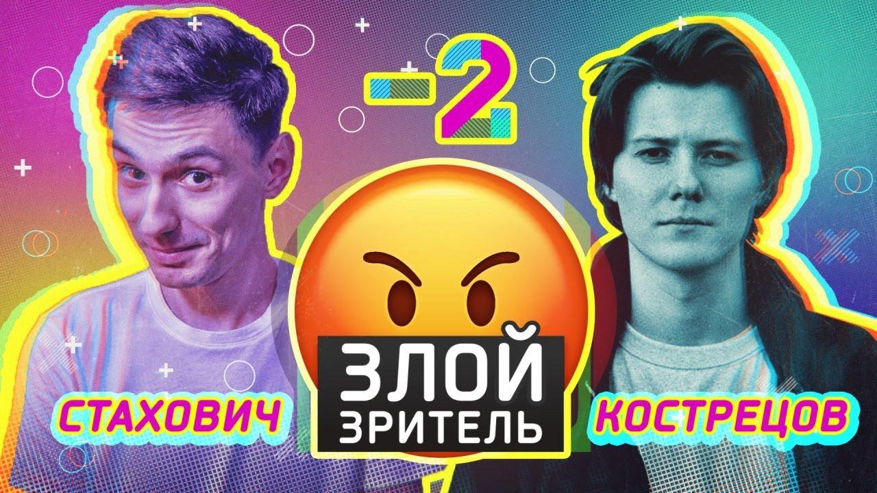Злой зритель # -2 | Миша Кострецов