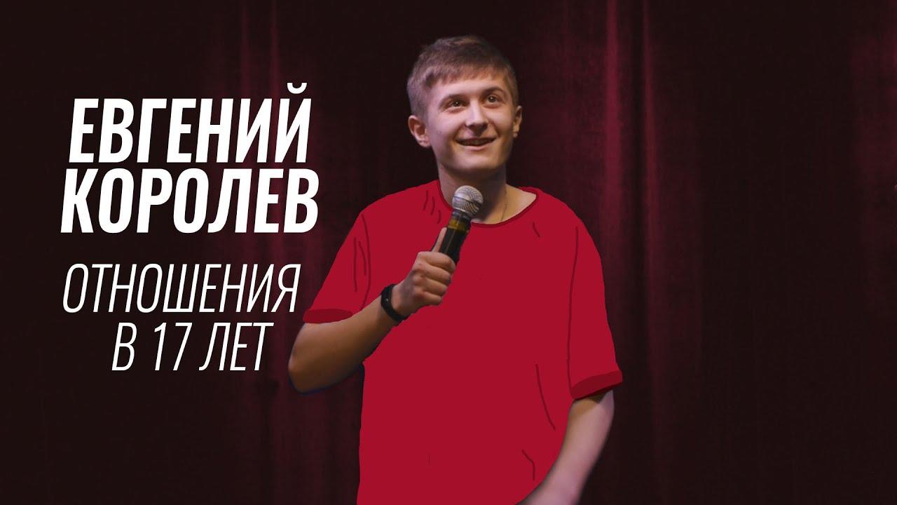 Евгений Королёв – Отношения в 17 лет