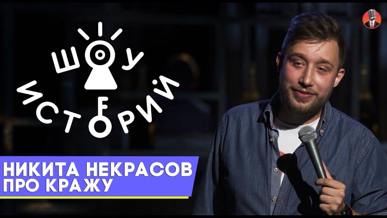 Никита Некрасов – Про кражу [Шоу Историй]