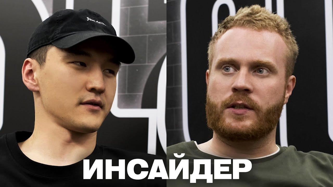 Нурлан Сабуров и Евгений Чебатков   ИНСАЙДЕР #6