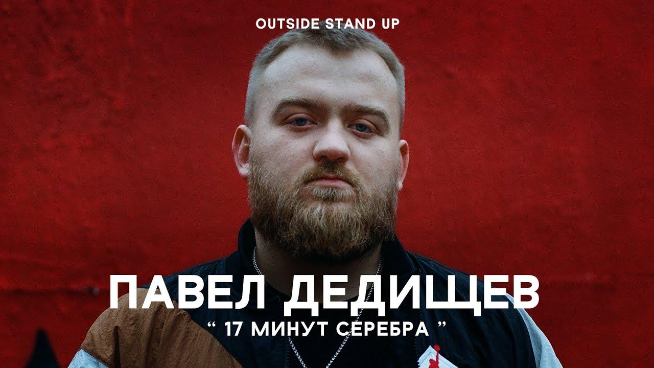 Павел Дедищев «17 минут серебра» | OUTSIDE STAND UP