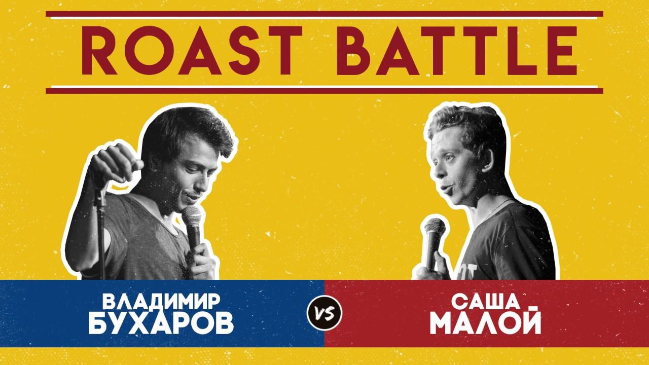 Роаст Баттл S01. Владимир Бухаров VS Саша Малой