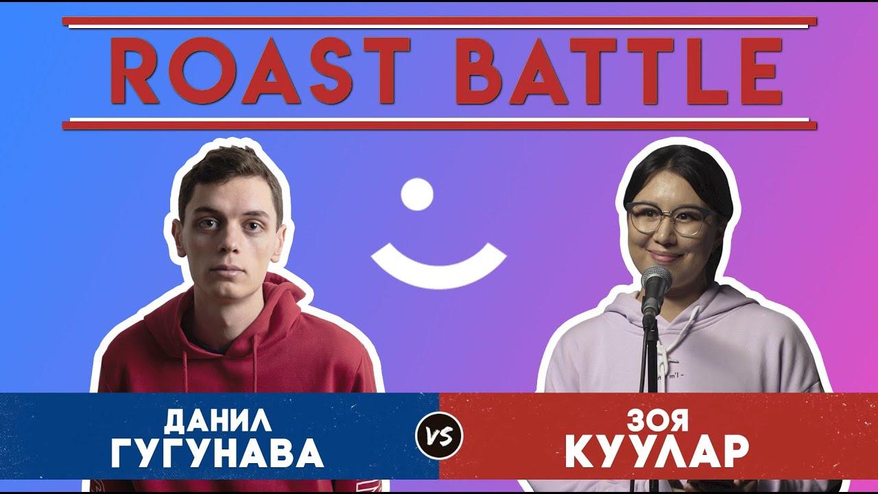 Roast BattleТурнир 2019: Данил Гугунава vs Зоя Куулар