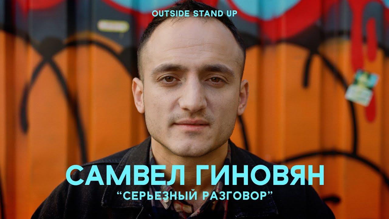 Самвел Гиновян «Серьезный разговор» | OUTSIDE STAND UP