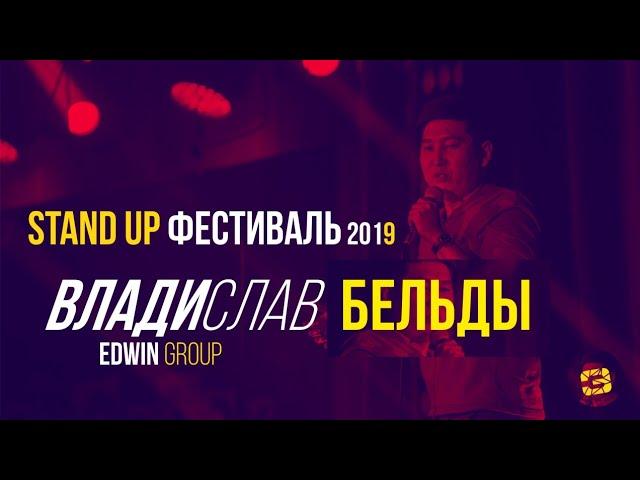 Владислав Бельды. Stand Up фестивале Edwin Group