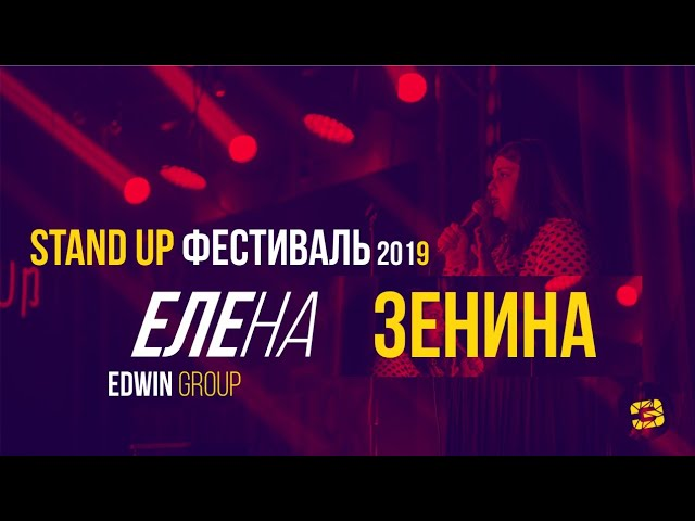 Елена Зенина. Stand Up фестиваль Edwin Group