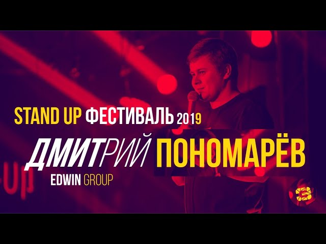Дмитрий Пономарёв. Stand Up фестиваль Edwin Group