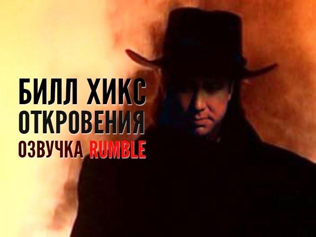 Билл Хикс – Откровения [1993] Озвучка Rumble 18+