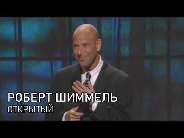 Роберт Шиммель – Открытый [1999] Озвучка Rumble | 18+