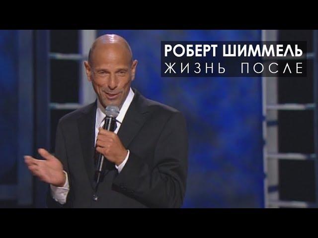 Роберт Шиммель – Жизнь после [2009] Озвучка Rumble