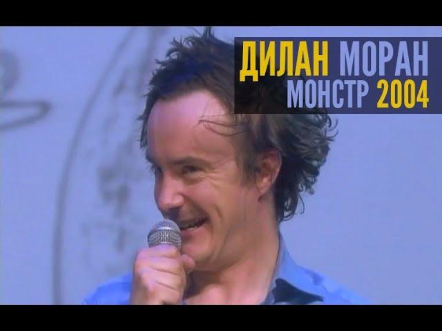 Дилан Моран – Монстр [2004] Озвучка Rumble