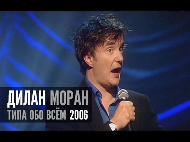 Дилан Моран – Типа обо всем [2006] Озвучка Rumble