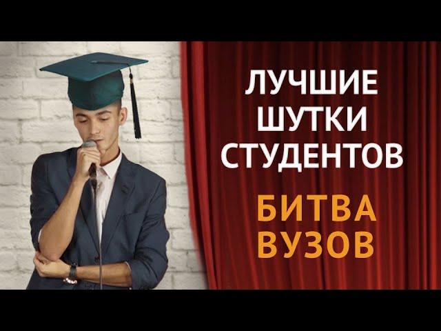 Студенты жарят | Стендап