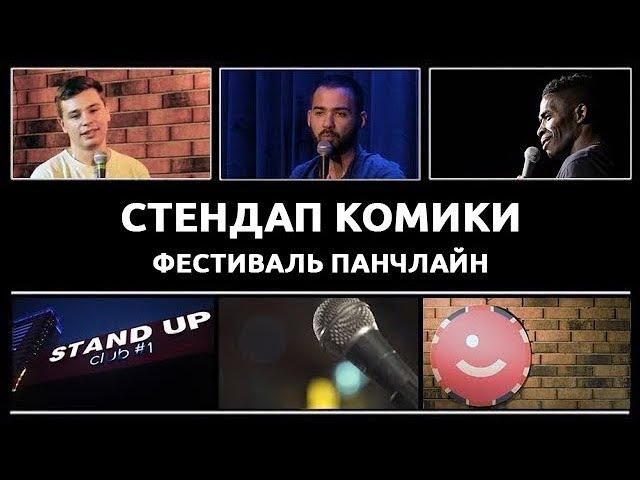 Стендап Комики. Панчлайн – Сергей Орлов, Гарик Оганисян, Годфри