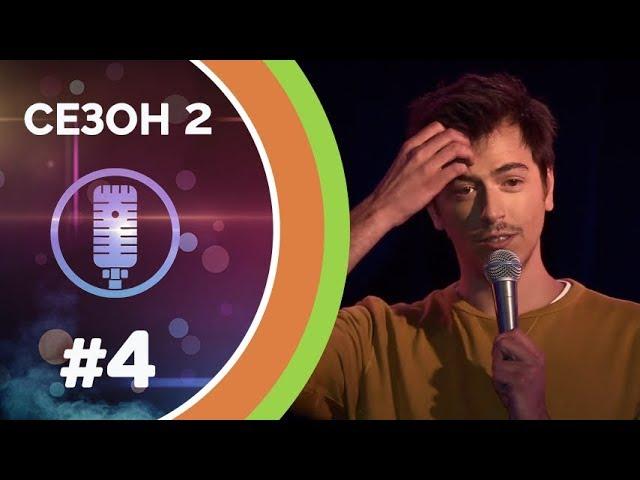 Стендап от Paramount Comedy – сезон 2, серия 4
