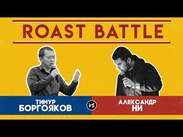 Роаст Баттл S01. Тимур Боргояков VS Александр Ни