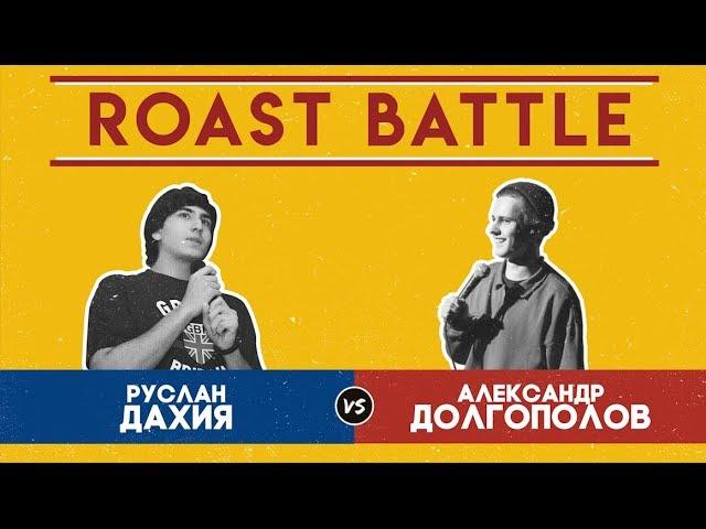 Роаст Баттл S01. Руслан Дахия VS Александр Долгополов