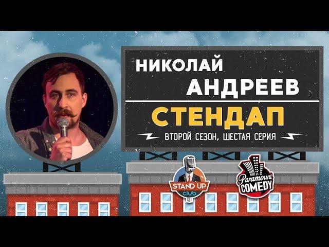 Николай Андреев – Стендап для Paramount Comedy