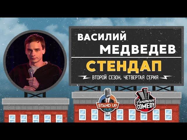 Василий Медведев – Стендап для Paramount Comedy
